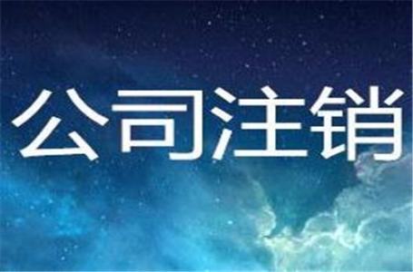 灞桥区注销公司新政策-合格的注销公司倾情推荐