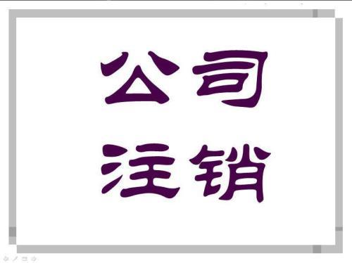 灞桥区公司注销条件-有信誉度的注销公司就是西安联州财税
