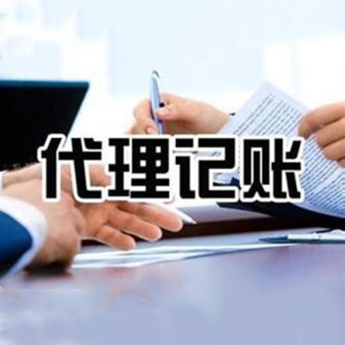 未央区记账报税咨询-代理记账收费标准