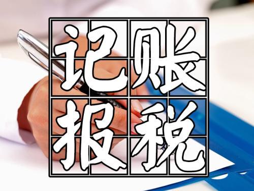 长安区代理记账收费标准_陕西专业代理记账
