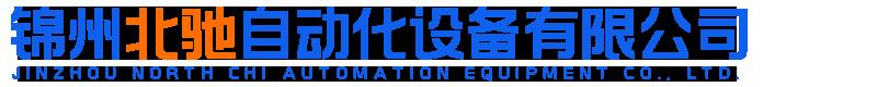 锦州北驰自动化设备有限公司