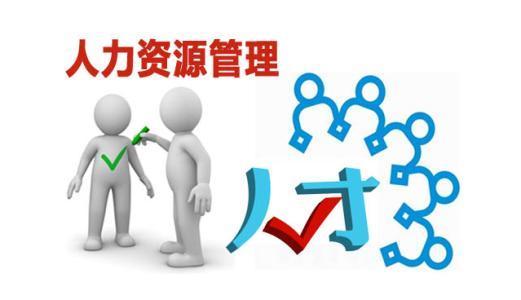 灞桥区人力资源资质办理条件-陕西口碑好的人力资源代办机构