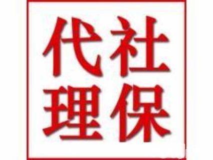 莲湖区社保代理公司-陕西哪里有提供可靠的社保代办