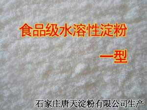 食品级水溶性淀粉(1型)