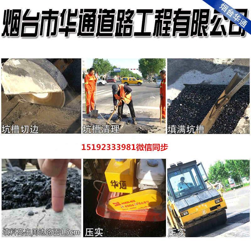安徽淮北沥青冷补料消灭坑槽守护您的畅通生活
