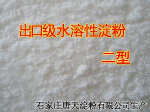 出口级水溶性淀粉(2型)