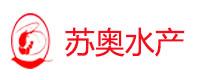连云港苏奥水产养殖有限公司