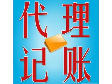 莲湖区税务代办机构找哪家-哪里有提供西安会计代理记账