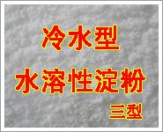 冷水型水溶性淀粉三型