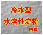 劃算的冷水型水溶性淀粉四型裕豐淀粉供應,片劑淀粉