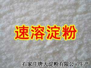 口碑好的水溶性淀粉2型厂商_低糖淀粉