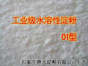 工业级水溶性淀粉01型