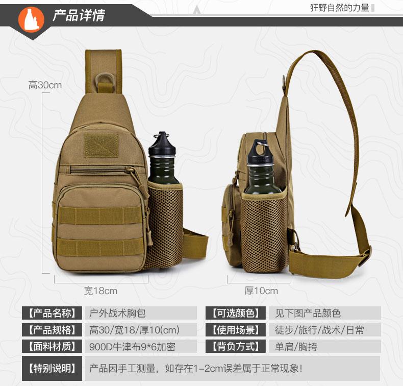 新式的胸部,哪里能买到划算的户外战术胸包