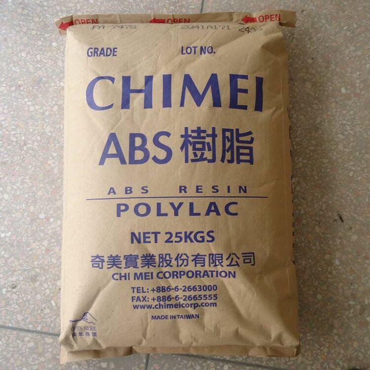 上海台湾奇美ABS pa-709原料哪家好,安全帽abs原料