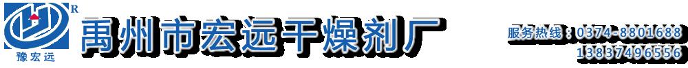 禹州市宏远干燥剂厂