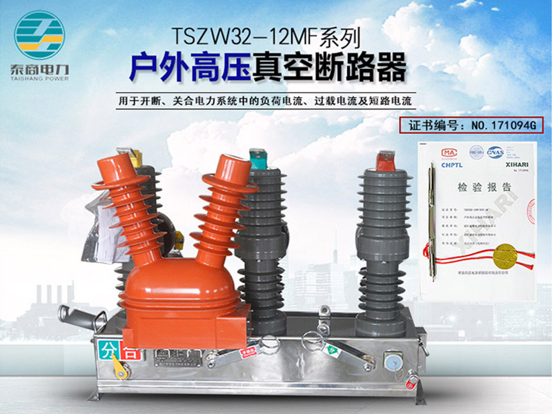 高压智能真空断路器厂家_哪里有售优良的户外高压真空断路器