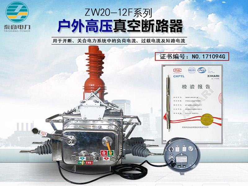 戶外高壓柱上永磁真空斷路器廠家|溫州知名的戶外高壓真空斷路器廠家推薦