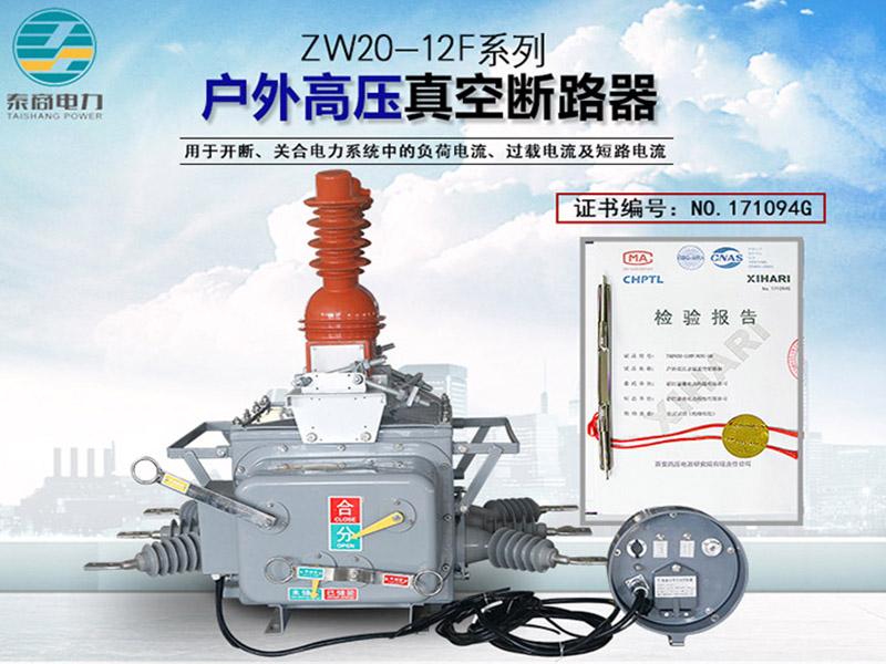 浙江高壓智能真空斷路器廠家直銷_哪里有出售好的戶外高壓真空斷路器