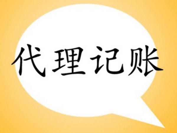 秦皇岛代理记账流程 河北知名度高的秦皇岛代理记账公司