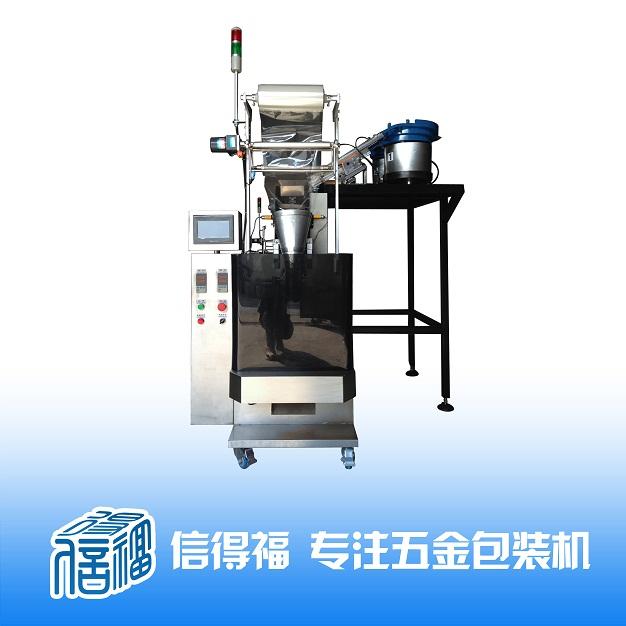 广州垫片打包机直销 广州短螺丝打包机直销 广州紧固件打包机