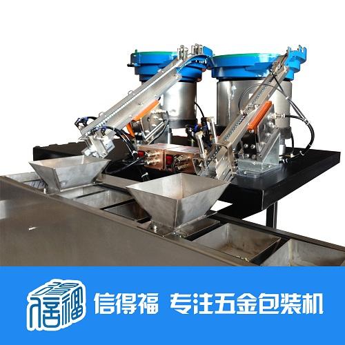 广州家具配件包装设备批发 广州五金点数包装设备生产厂家