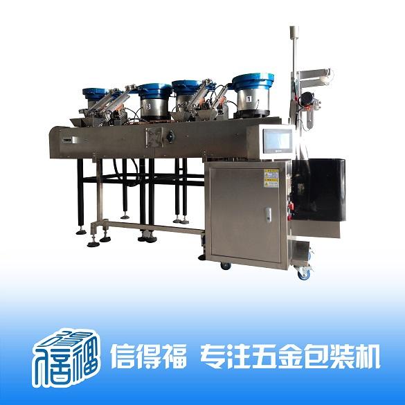广州五金件包装设备生产厂家 广州卫浴五金包装设备厂