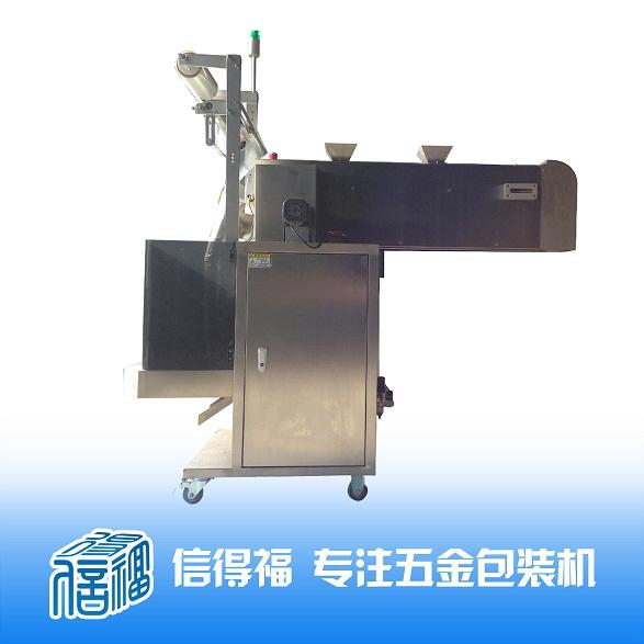 广州五金立式包装设备批发 广州塑胶配件包装设备定制
