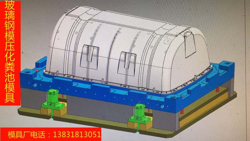 优质玻璃钢玻璃钢化粪池模具设备直销——化粪池模具厂家