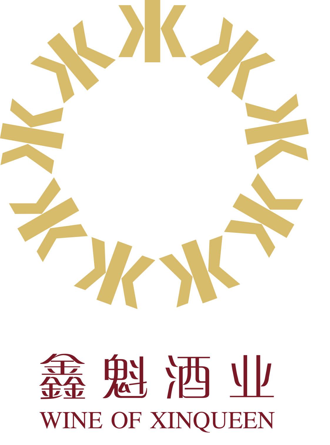 厦门市鑫魁酒业有限公司