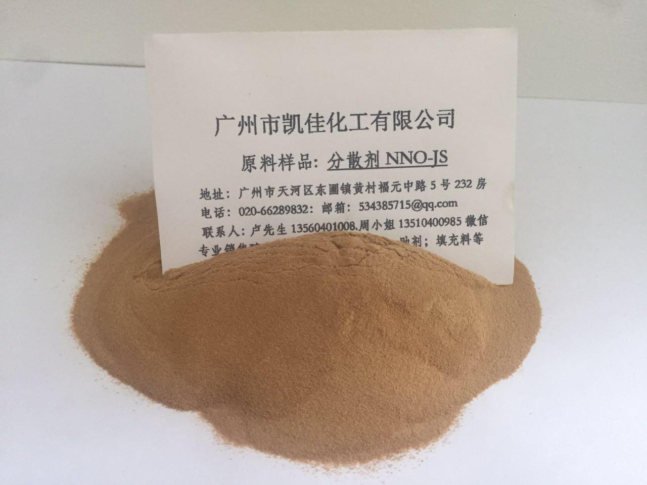 广州NNO分散剂供应产厂家/NNO分散剂批发直销/凯佳化工