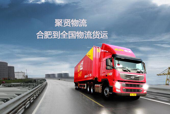 合肥知名合肥到北京物流专线公司推荐 合肥到北京专线