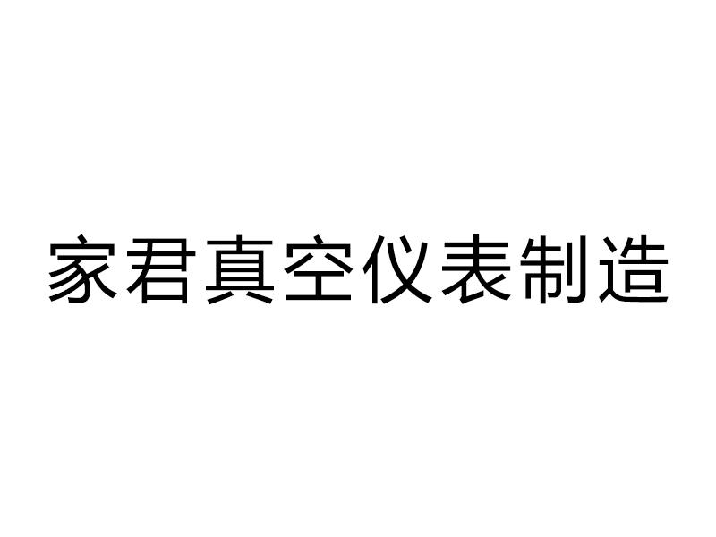 上海家君真空仪表制造有限公司