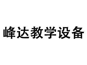 新乡市峰达教学设备有限公司