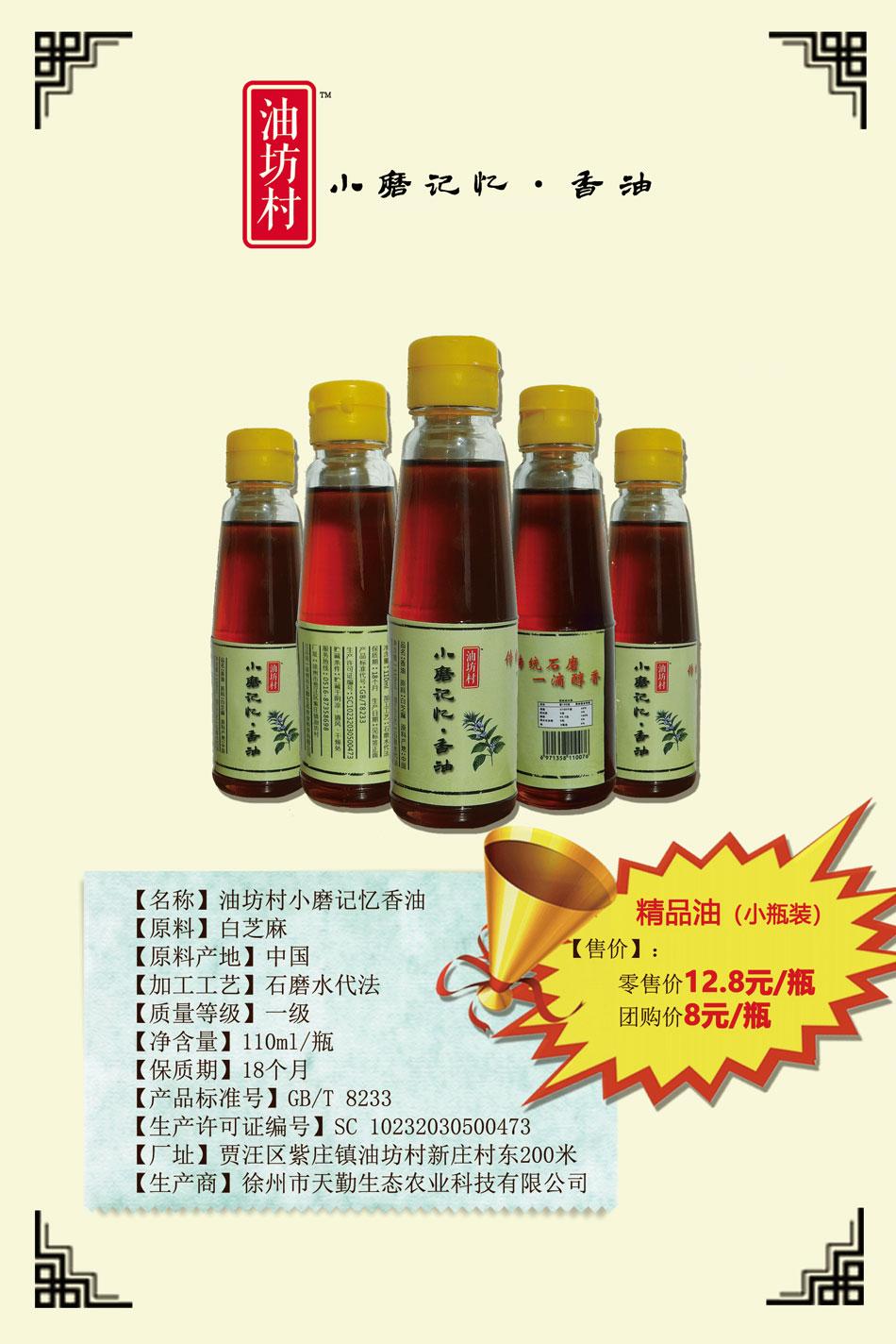 徐州哪里有供應報價合理的石磨香油,石磨香油怎么樣