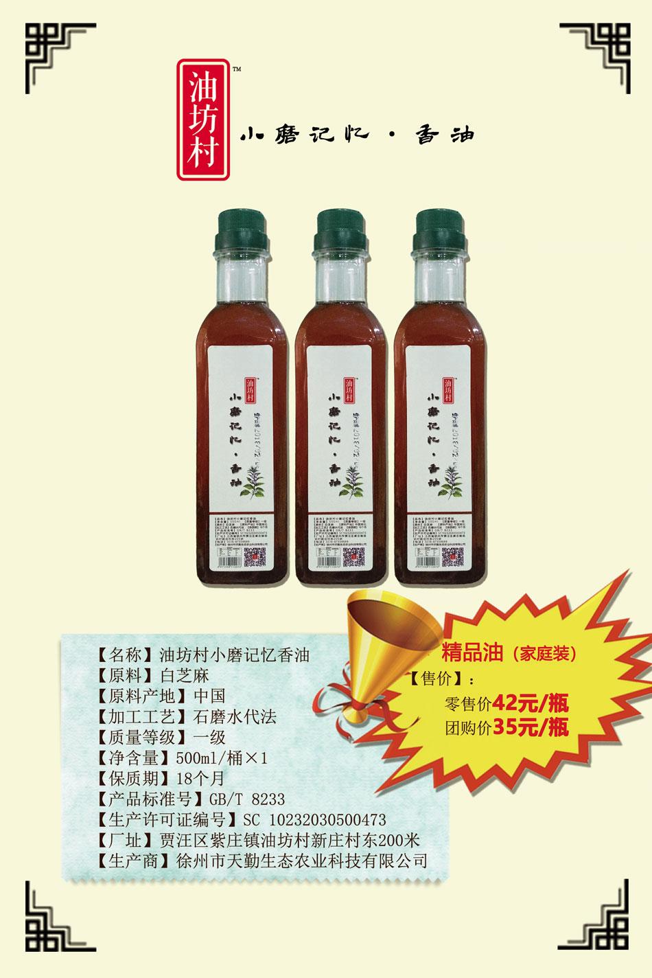 天勤商貿-口碑好的石磨香油批發商-價格合理的石磨香油