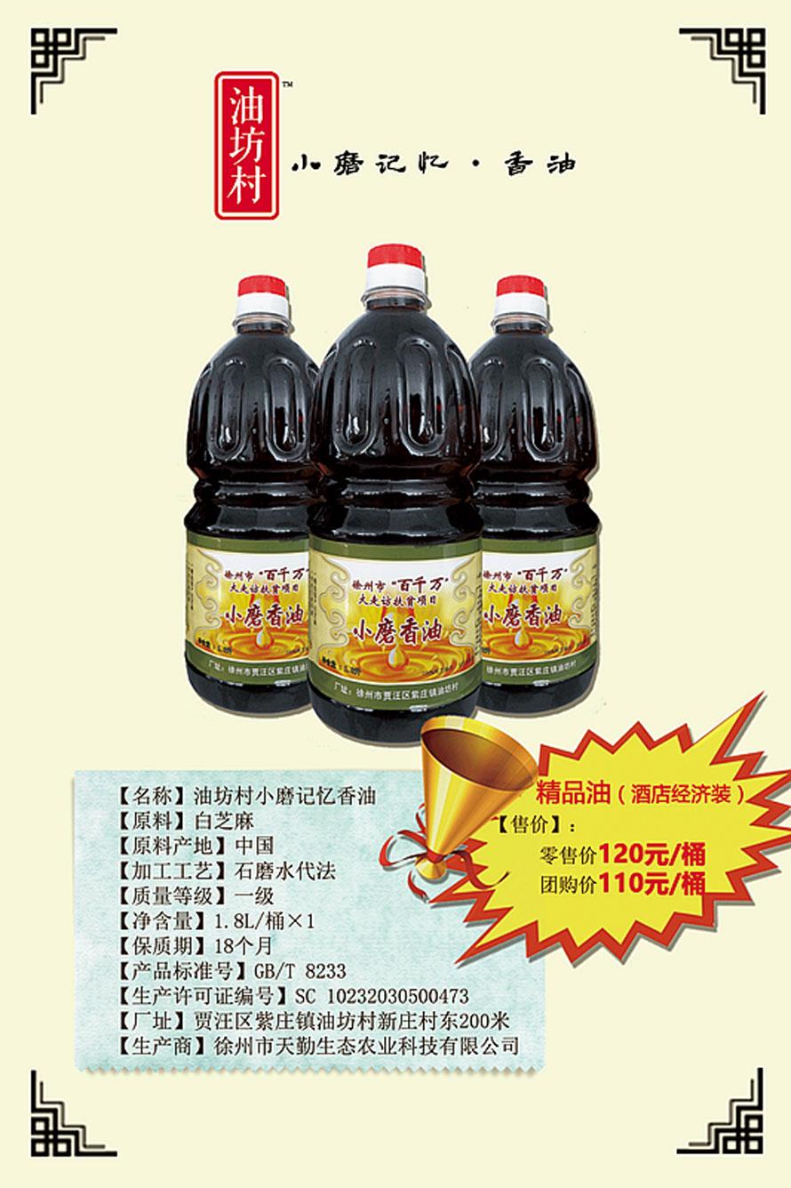 纯香油-江苏划算的香油供应