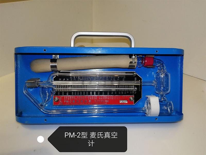 麥氏真空計廠家_上海哪里有供應優良的PM-2型麥氏真空計