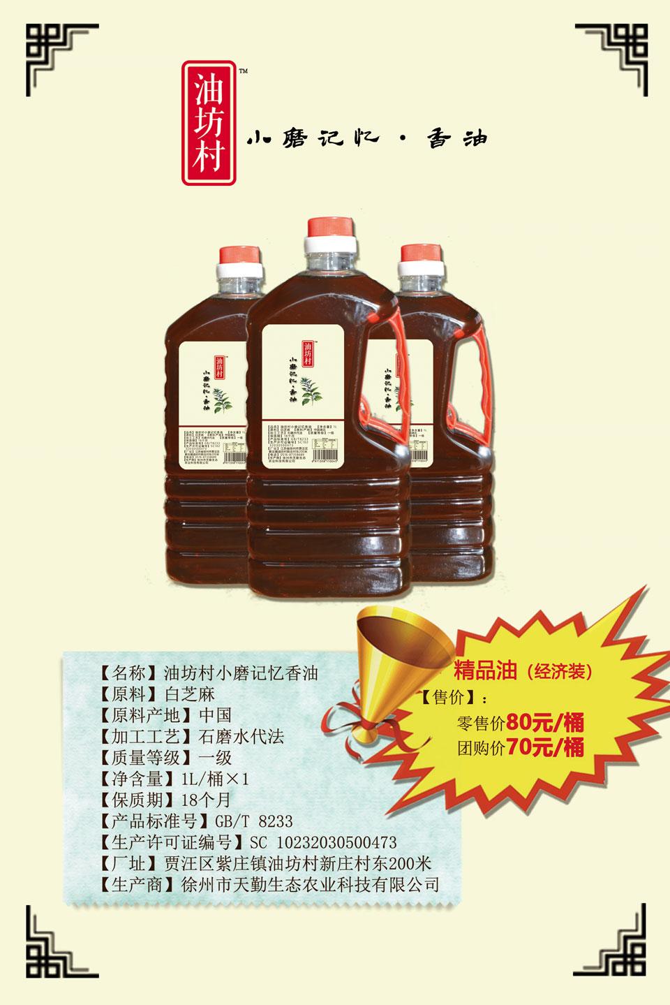 chun芝麻油-徐州哪里有划算的徐州te产香油供应