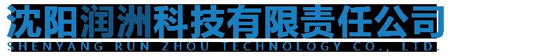 沈陽潤洲科技有限責任公司