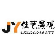 福州张氏佳艺园林景观工程有限公司