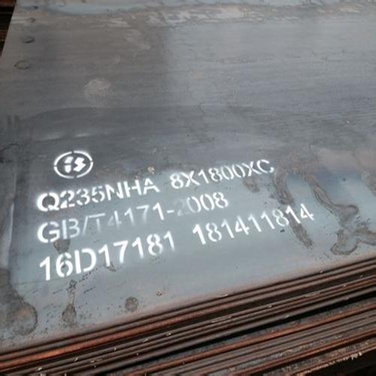 Q235NH耐候钢板厂商出售-大量供应高质量的耐候钢板