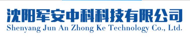 沈阳军安中科科技有限公司