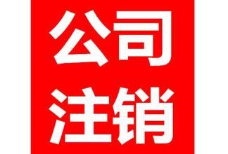 公司注销机构_专业的西安公司注销代办提供