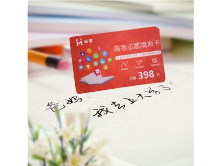 阜新信息安全保密产品-沈阳区域专业的高考志愿卡
