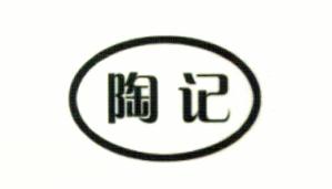 厦门市陶记蔬菜配送有限公司