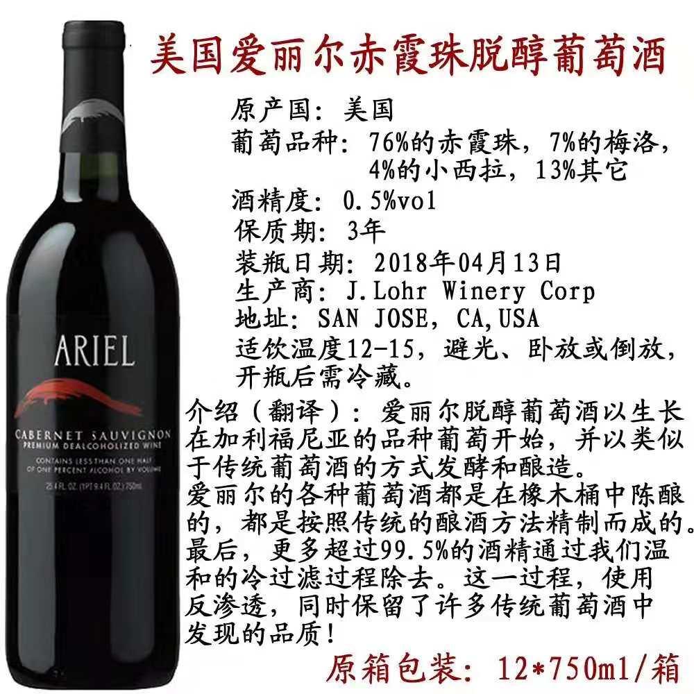 南京报价合理的美国爱丽尔赤霞珠脱醇葡萄酒批发供应 江苏质量好的南京无醇脱醇葡萄酒专卖