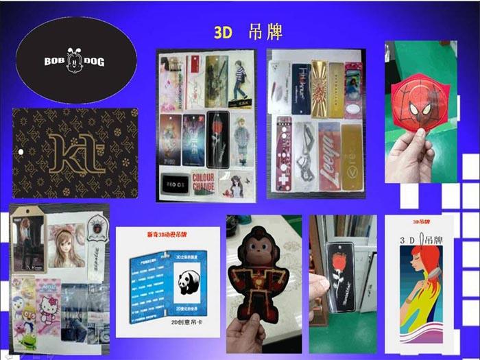 供应3D吊牌3D标牌3D印刷生产厂商