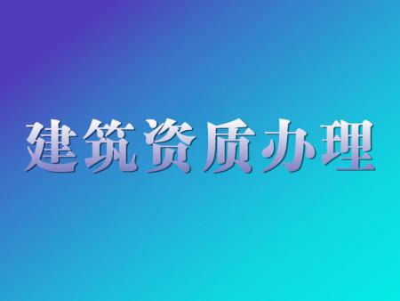 长安区劳务派遣资质代办公司选哪家|西安资质代办专业提供