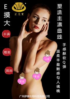 完美的乳房只需要E摸大-广州伊璐正芫堂