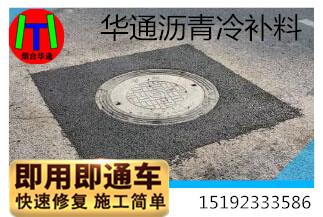 浙江改性沥青混合料超人气坑槽修补料等你来购